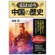 まるわかり中国の歴史(PHP研究所) [電子書籍]