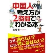 中国人の考え方が2時間でわかる本(PHP研究所) [電子書籍]