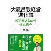 「大風呂敷経営」進化論 松下幸之助から孫正義へ(PHP研究所) [電子書籍]