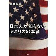 日本人が知らないアメリカの本音(PHP研究所) [電子書籍]