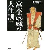 (新装版)宮本武蔵の人生訓(PHP研究所) [電子書籍]