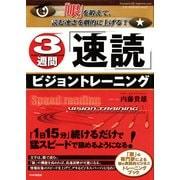 「眼」を鍛えて、読む速さを劇的に上げる! 3週間「速読」ビジョントレーニング (PHP研究所) [電子書籍]