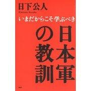 いまだからこそ学ぶべき 日本軍の教訓(PHP研究所) [電子書籍]