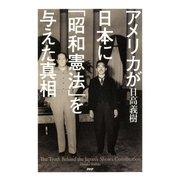 アメリカが日本に「昭和憲法」を与えた真相(PHP研究所) [電子書籍]