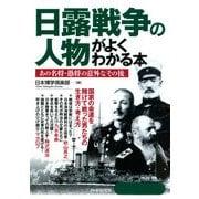 日露戦争の人物がよくわかる本 あの名将・愚将の意外な「その後」(PHP研究所) [電子書籍]