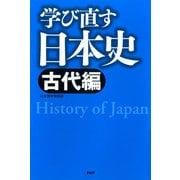 学び直す日本史<古代編>(PHP研究所) [電子書籍]