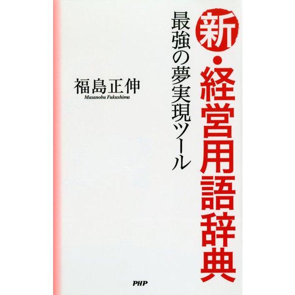 最強の夢実現ツール 新・経営用語辞典(PHP研究所) [電子書籍]