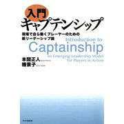 (入門)キャプテンシップ 現場で自ら動くプレーヤーのための新リーダーシップ論(PHP研究所) [電子書籍]