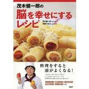 茂木健一郎の脳を幸せにするレシピ(PHP研究所) [電子書籍]