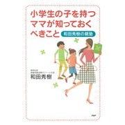 小学生の子を持つママが知っておくべきこと 和田秀樹の親塾(PHP研究所) [電子書籍]