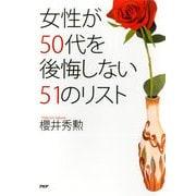 女性が50代を後悔しない51のリスト(PHP研究所) [電子書籍]