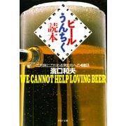 ビールうんちく読本(PHP研究所) [電子書籍]