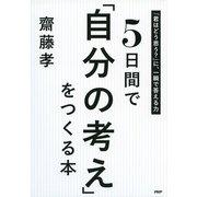 5日間で「自分の考え」をつくる本(PHP研究所) [電子書籍]