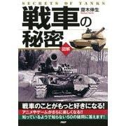 (図解) 戦車の秘密(PHP研究所) [電子書籍]