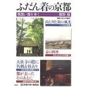 ふだん着の京都 奥深い都を歩く(PHP研究所) [電子書籍]