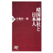 靖国神社と日本人(PHP研究所) [電子書籍]