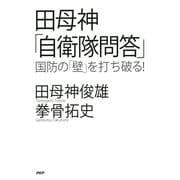 田母神「自衛隊問答」 国防の「壁」を打ち破る!(PHP研究所) [電子書籍]