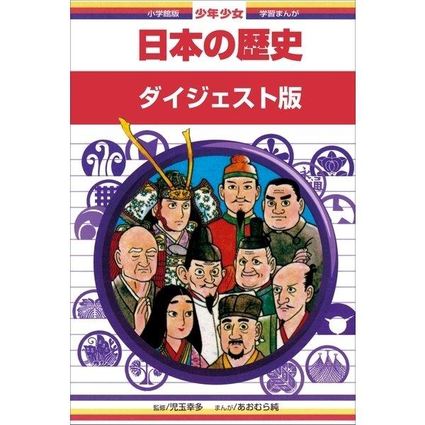 学習まんが 少年少女日本の歴史 ダイジェスト版(小学館) [電子書籍]