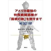 アメリカ最強の特殊戦闘部隊が「国家の敵」を倒すまで NO EASY DAY (講談社) [電子書籍]