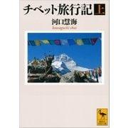 チベット旅行記〈上〉(講談社) [電子書籍]