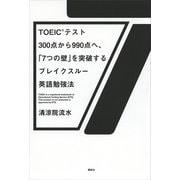TOEICテスト300点から990点へ、「7つの壁」を突破するブレイクスルー英語勉強法 (講談社) [電子書籍]