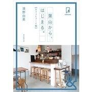 &BOOKS 葉山から、はじまる。 カフェとフード編(朝日新聞出版) [電子書籍]