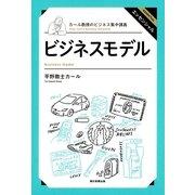 カール教授のビジネス集中講義(2) ビジネスモデル(朝日新聞社) [電子書籍]