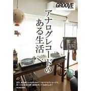 GROOVE presents アナログレコードのある生活(リットーミュージック) [電子書籍]