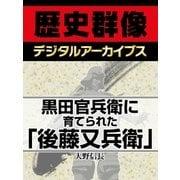 黒田官兵衛に育てられた「後藤又兵衛」(学研) [電子書籍]