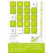 10個のルールで覚えるやさしい決算書の見方(ごきげんビジネス出版) [電子書籍]