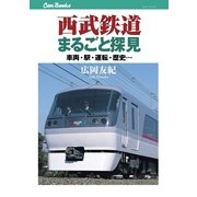 西武鉄道まるごと探見(JTBパブリッシング) [電子書籍]