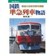 国鉄準急列車物語(JTBパブリッシング) [電子書籍]
