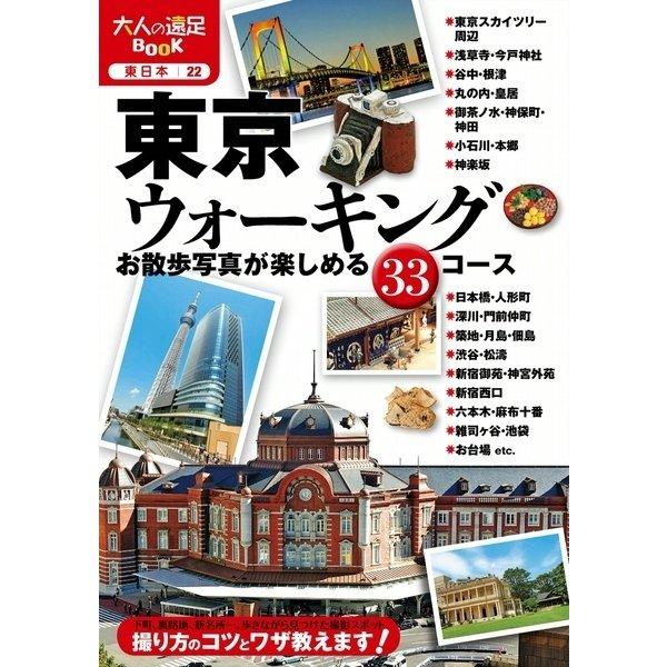 東京ウォーキング お散歩写真を楽しめる33コース(JTBパブリッシング) [電子書籍]