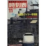 時刻表復刻版 1986年11月号(JTBパブリッシング) [電子書籍]