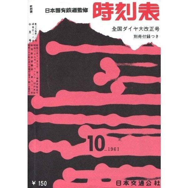 時刻表復刻版 1961年10月号(JTBパブリッシング) [電子書籍]