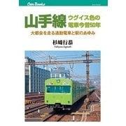 山手線 ウグイス色の電車今昔50年(JTBパブリッシング) [電子書籍]