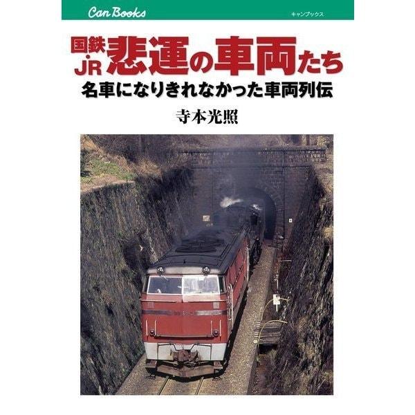 国鉄・JR 悲運の車両たち(JTBパブリッシング) [電子書籍]