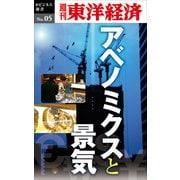 アベノミクスと景気―週刊東洋経済eビジネス新書No.05(東洋経済新報社) [電子書籍]