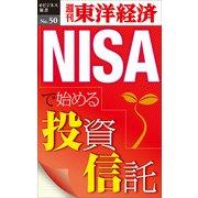 NISAで始める投資信託―週刊東洋経済eビジネス新書No.50(東洋経済新報社) [電子書籍]