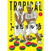 トロピカル侍 3(講談社) [電子書籍]
