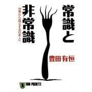 常識と非常識――世界から孤立する日本人へ(祥伝社) [電子書籍]