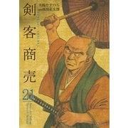 剣客商売 21(リイド社) [電子書籍]
