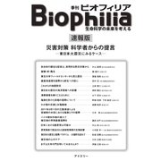 Biophilia 速報版 災害対策 科学者からの提言―東日本大震災にみるケース―(アドスリー) [電子書籍]