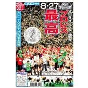 「ALL TOGETHER」プロレスオールスター特別号(東京スポーツ新聞社) [電子書籍]