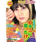 ヤングユニオン vol.2(ライトハウス) [電子書籍]