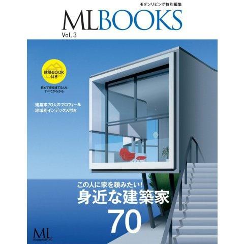 【ML BOOKSシリーズ】身近な建築家70(ハースト婦人画報社) [電子書籍]