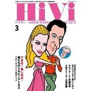 HiVi(ハイヴィ) 2015年3月号(ステレオサウンド) [電子書籍]