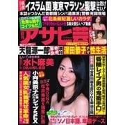 週刊アサヒ芸能 (ライト版) 2/26号(徳間書店) [電子書籍]