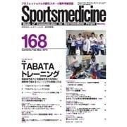 スポーツメディスン No.168(ブックハウス・エイチディ) [電子書籍]