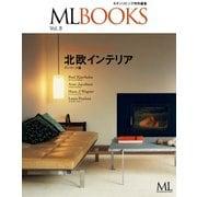 【ML BOOKSシリーズ】北欧のインテリア デンマーク編 Vol.8(ハースト婦人画報社) [電子書籍]